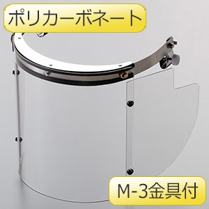 ヘルメット取付型防災面 MB−235H M−3金具付