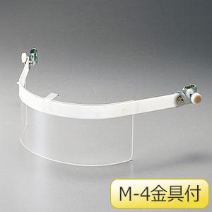 ヘルメット取付型簡易防災面 MB−201 M−4金具付