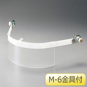 ヘルメット取付型簡易防災面 MB−201 M−6金具付