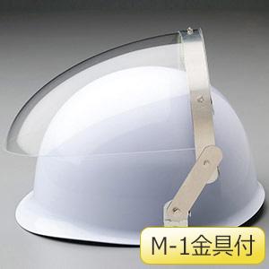 ヘルメット取付型防災面 MB−11HSJ (球面) M−1金具付