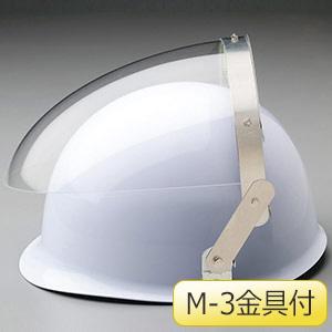 ヘルメット取付型防災面 MB−11HSJ (球面) M−3金具付