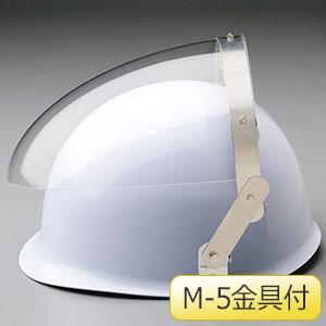 ヘルメット取付型防災面 MB−11HSJ (球面) M−5金具付