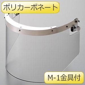 ヘルメット取付型防災面 MB−24H M−1金具付
