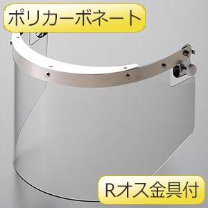 ヘルメット取付型防災面 MB−24H R−オス金具付