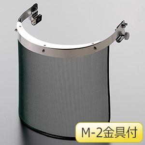 ヘルメット取付型防災面 MB−51H M−2金具付