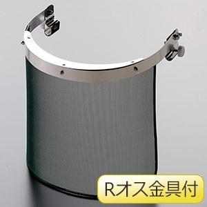 ヘルメット取付型防災面 MB−51H R−オス金具付