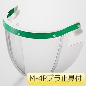 ヘルメット取付型防災面 MB−13HP M−4Pプラ止具付