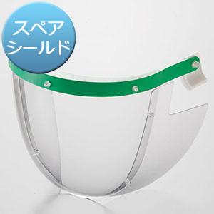 ヘルメット取付型防災面 MB−13HP用サイド付 スペアシールド