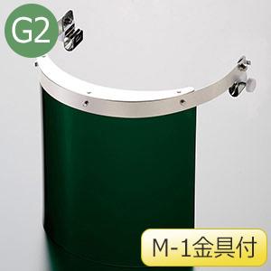 ヘルメット取付型防災面 MB−121HG 2° M−1金具付