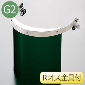 ヘルメット取付型防災面 MB−121HG 2° R−オス金具付