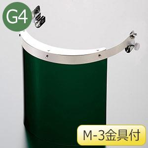 ヘルメット取付型防災面 MB−121HG 4° M−3金具付