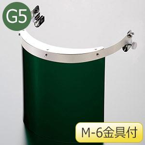 ヘルメット取付型防災面 MB−121HG 5° M−6金具付