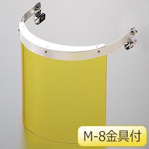 ヘルメット取付型防災面 MB−121HY 2° M−8金具付