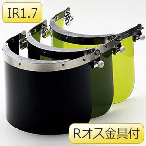 ヘルメット取付型IR遮光面 MB−21H IR1.7 R−オス金具付