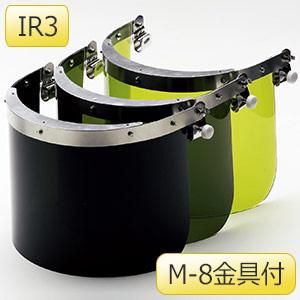 ヘルメット取付型IR遮光面 MB−21H IR3 M−8金具付