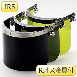 ヘルメット取付型IR遮光面 MB−21H IR5 R−オス金具付