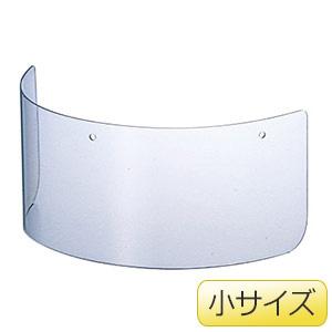 ヘルメット取付型防災面用パーツ MB−126H−1用 スペアシールド 小