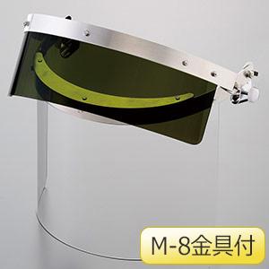 ヘルメット取付型IR遮光面 MB−21HW IR3/透明 M−8金具付