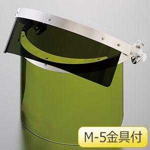 ヘルメット取付型IR遮光面 MB−21HW IR3/IR1.7 M−5金具付