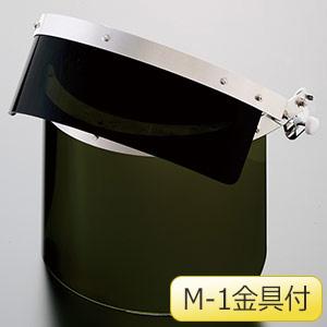 IR遮光面 MB−21HW IR5/IR3 M−1金具付
