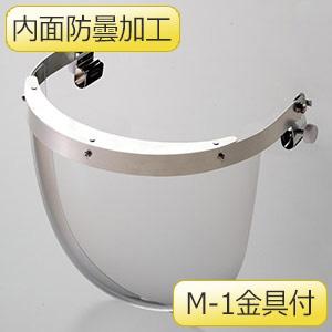 ヘルメット取付型防災面 MB−11H AF M−1金具付(MP型用)