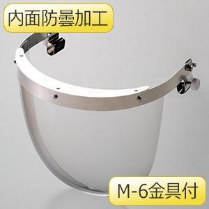 ヘルメット取付型防災面 MB−11H AF M−6金具付
