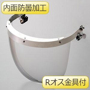 ヘルメット取付型防災面 MB−11H AF R−オス金具付