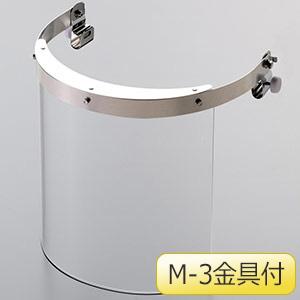 ヘルメット取付型防災面 MB−121H AF M−3金具付
