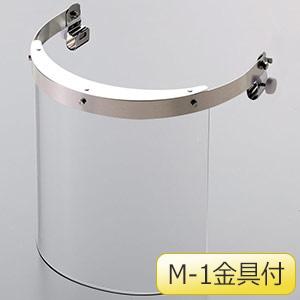 ヘルメット取付型防災面 MB−21H HC M−1金具付