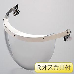 ヘルメット取付型防災面 MB−11H PCN R−オス金具付