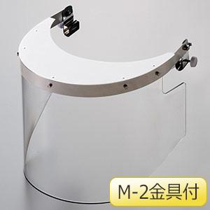 ヘルメット取付型防災面 MB−24H 特大ヒサシ M−2金具付