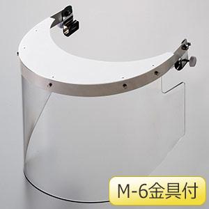 ヘルメット取付型防災面 MB−24H 特大ヒサシ M−6金具付差し込みビスタイプ