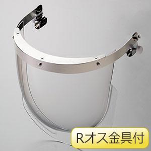 ヘルメット取付型防災面 MB−11H ストール R−オス金具付