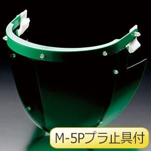 ヘルメット取付型防災面 MB−13HPG G2 M−5Pプラ止具付 グリーン