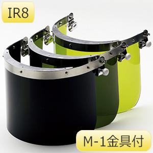 IR遮光面 MB−21H IR8 M−1金具付 (MP型用)