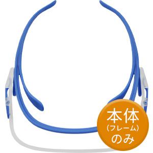 フェイスシールド ルックユー 本体 ブルー VMS−551(B)
