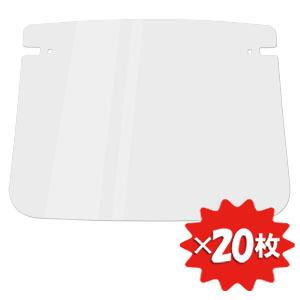 フェイスシールド ルックユー 専用交換式シールド DS−551 フルフェイス 20枚/袋