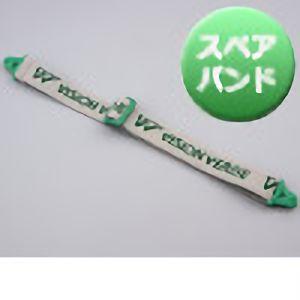 アクセサリー VG−501/502 その他 (替ヘッドバンド)