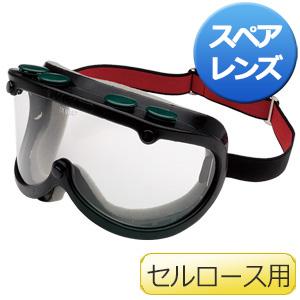 保護めがね ゴグル スペアレンズ NO.900 セルロース用(アセチ)