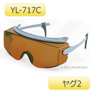 レーザ光用オーバーグラス 度付めがね装着者専用 YL−717C ヤグ2