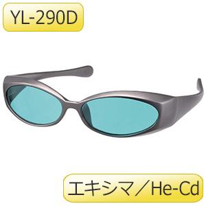 レーザ光用2眼タイプ YL−290D エキシマ/He−Cd