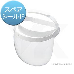 防災面用パーツ YF−370B用 スペアシールド