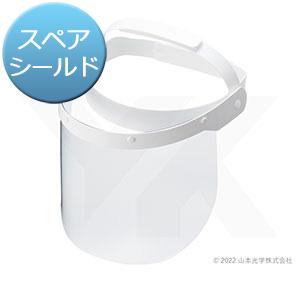 防災面用パーツ YF−370用 スペアシールド (平面タイプ)