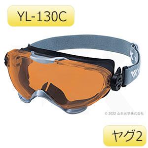 レーザ光用ゴーグル YL−130C ヤグ2