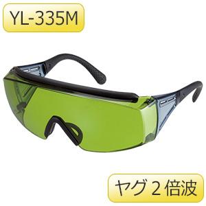レーザ光用遮光めがね YL−335M ヤグ2倍波