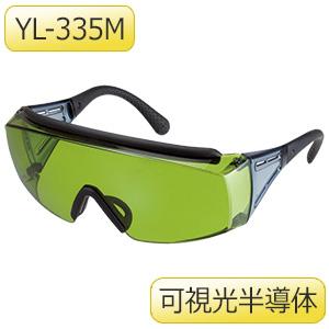 レーザ光用遮光めがね YL−335M 可視光半導体