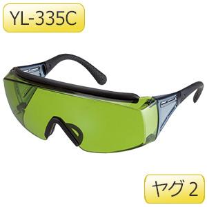 レーザ光用遮光めがね YL−335C ヤグ2