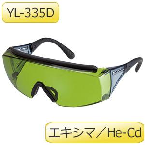 レーザ光用遮光めがね YL−335D エキシマ/He−Cd