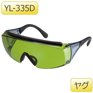 レーザ光用遮光めがね YL−335D ヤグ