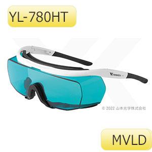 レーザ光用遮光めがね YL−780HT MVLD (CE)